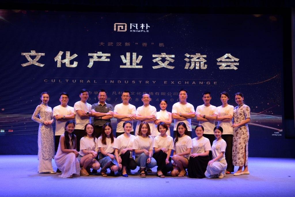 武汉 | 凡朴 · 同频产业文化交流会