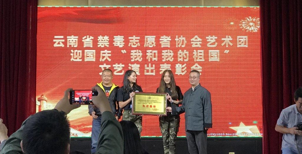 青云香舍赞助云南省禁毒志愿者协会艺术团文艺演出表彰会。