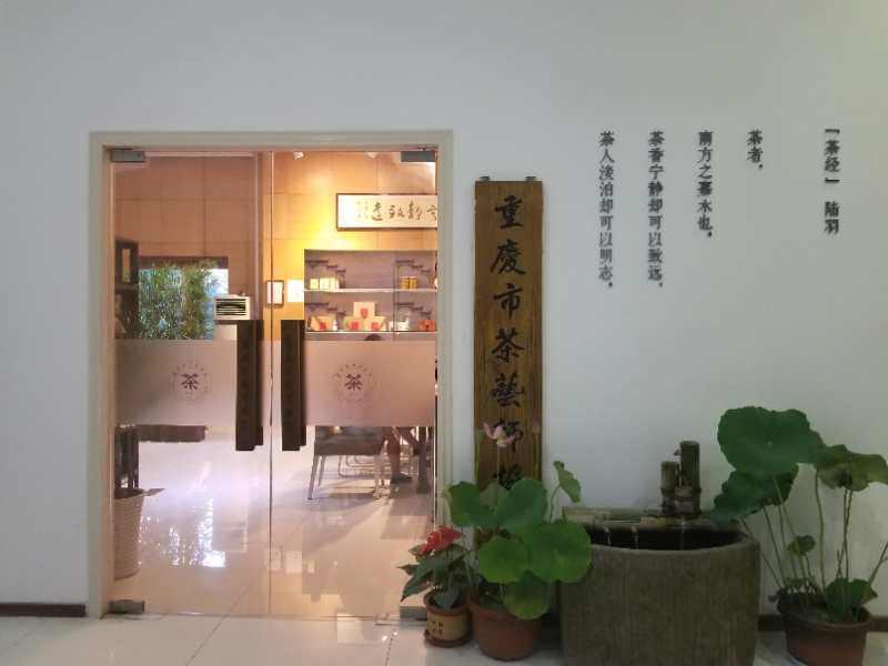 重庆茶艺师协会