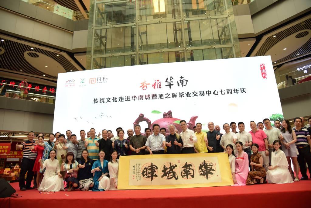 凡朴 | 香雅华南·旭之辉国际茶业交易中心七周年庆典圆满落幕